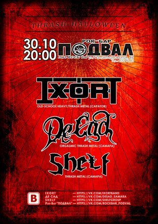 Ixort концерт в Самаре 30 октября 2016