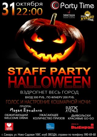 Staff Party Halloween концерт в Самаре 31 октября 2016