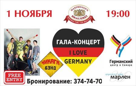 I love Germany концерт в Самаре 1 ноября 2016