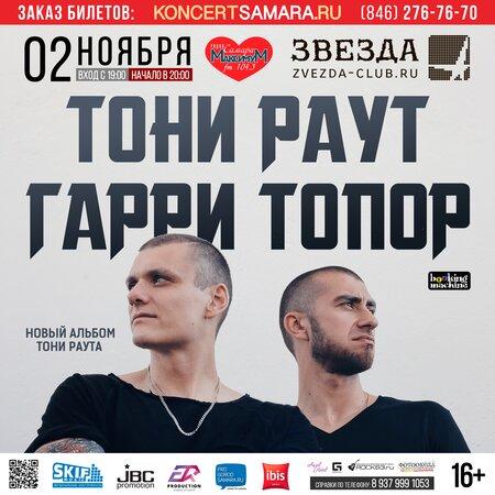 Тони Раут и Гарри Топор концерт в Самаре 2 ноября 2016