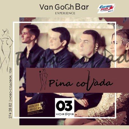 Pina Colada концерт в Самаре 3 ноября 2016