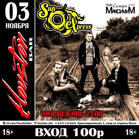 Sun EXpress концерт в Самаре 3 ноября 2016