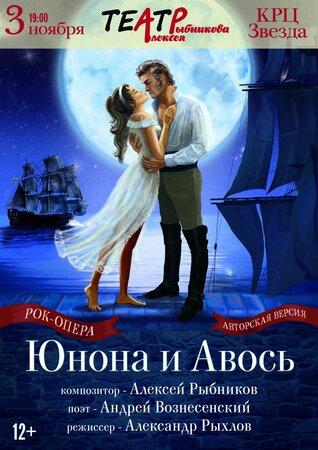 Юнона и Авось концерт в Самаре 3 ноября 2016