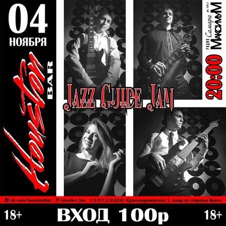 Jazz Guide Jam концерт в Самаре 4 ноября 2016