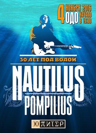 Наутилус Помпилиус: 30 лет под водой концерт в Самаре 4 ноября 2016
