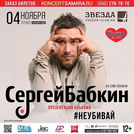 Сергей Бабкин концерт в Самаре 4 ноября 2016