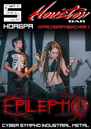 Epileptic концерт в Самаре 5 ноября 2016