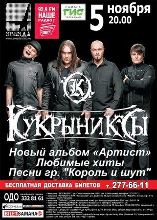 Кукрыниксы концерт в Самаре 5 ноября 2016