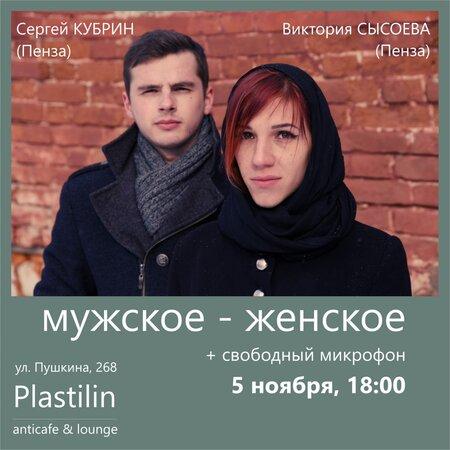 Мужское-женское концерт в Самаре 5 ноября 2016