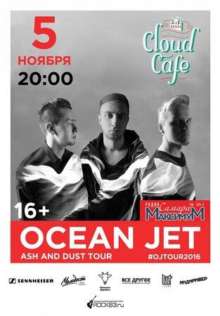 Ocean Jet концерт в Самаре 5 ноября 2016