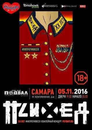 Психея концерт в Самаре 5 ноября 2016
