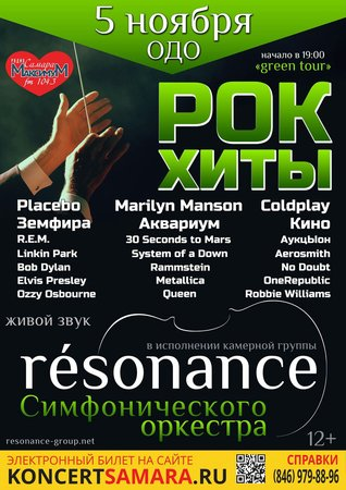 résonance концерт в Самаре 5 ноября 2016