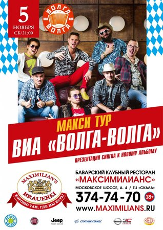 ВИА «Волга-Волга» концерт в Самаре 5 ноября 2016