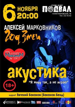 Год Змеи концерт в Самаре 6 ноября 2016