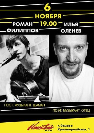 Илья Оленев, Роман Филиппов концерт в Самаре 6 ноября 2016
