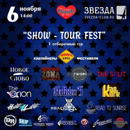 Show Tour Fest концерт в Самаре 6 ноября 2016