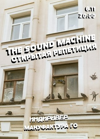 The Sound Machine концерт в Самаре 6 ноября 2016