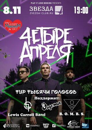 4ре Апреля концерт в Самаре 8 ноября 2016