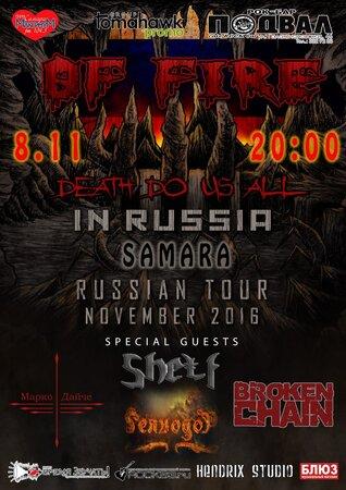 Of Fire концерт в Самаре 8 ноября 2016