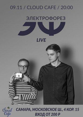 Электрофорез концерт в Самаре 9 ноября 2016