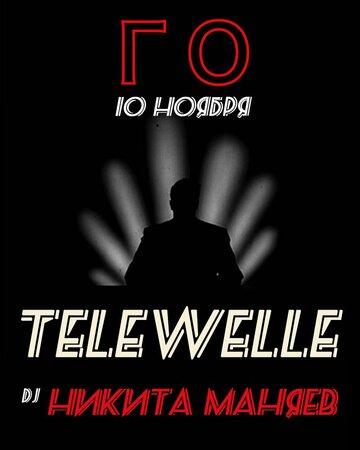 Telewelle концерт в Самаре 10 ноября 2016
