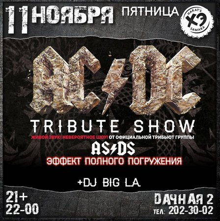 AS/DS концерт в Самаре 11 ноября 2016