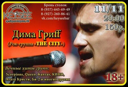 Дима Гриff концерт в Самаре 11 ноября 2016
