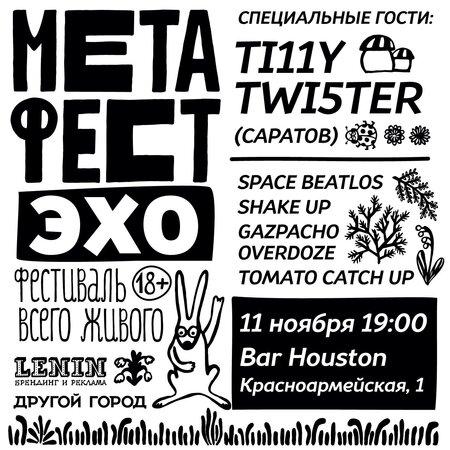 Эхо МетаФеста концерт в Самаре 11 ноября 2016