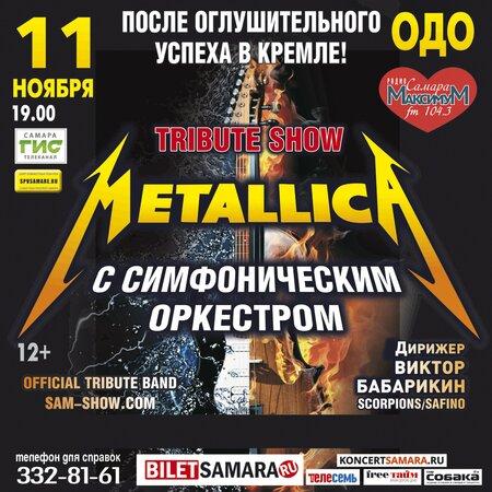 Metallica Tribute Show концерт в Самаре 11 ноября 2016