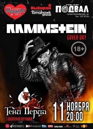 Rammstein Cover Day концерт в Самаре 11 ноября 2016