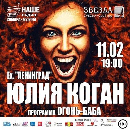 Юлия Коган концерт в Самаре 11 февраля 2017