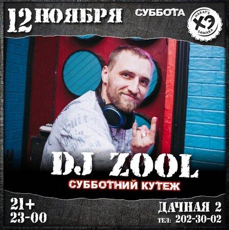 DJ Zool концерт в Самаре 12 ноября 2016