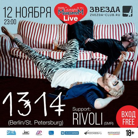 Самара-Максимум Live концерт в Самаре 12 ноября 2016