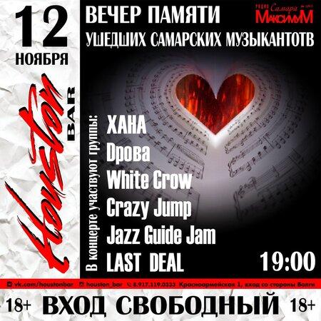 Вечер памяти ушедших самарских музыкантов концерт в Самаре 12 ноября 2016