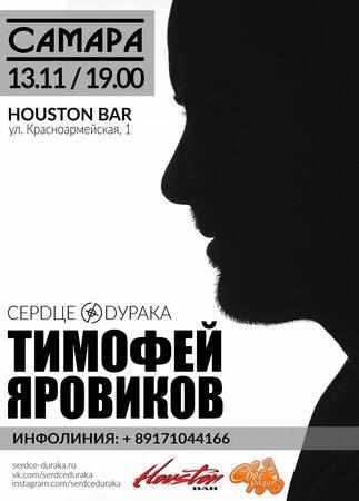 Тимофей Яровиков концерт в Самаре 13 ноября 2016
