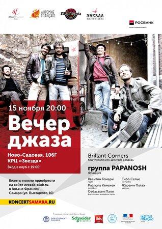Papanosh концерт в Самаре 15 ноября 2016