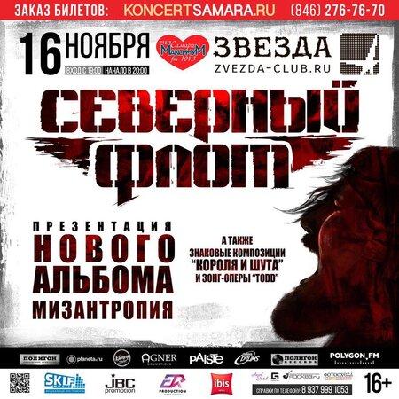 Северный Флот концерт в Самаре 16 ноября 2016