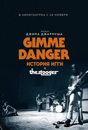 Beat Weekend: Gimme Danger концерт в Самаре 17 ноября 2016