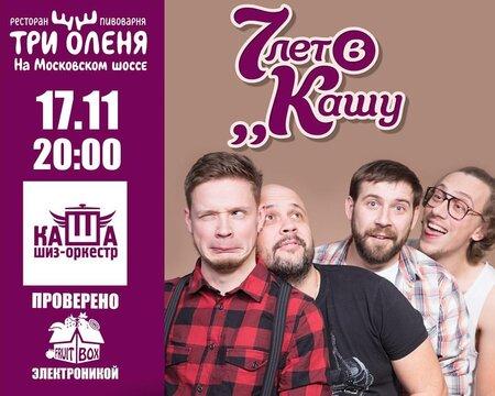 Каша концерт в Самаре 17 ноября 2016