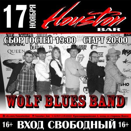 Wolf Blues Band концерт в Самаре 17 ноября 2016