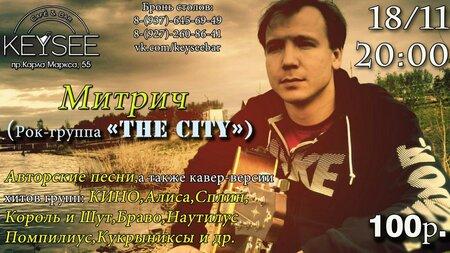 Митрич концерт в Самаре 18 ноября 2016