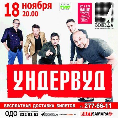 Ундервуд концерт в Самаре 18 ноября 2016