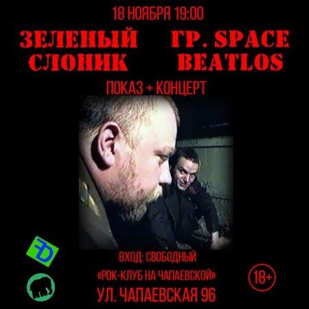 Зелёный Слоник концерт в Самаре 18 ноября 2016