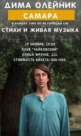 Дима Олейник концерт в Самаре 19 ноября 2016