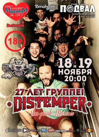 Distemper концерт в Самаре 18 ноября 2016