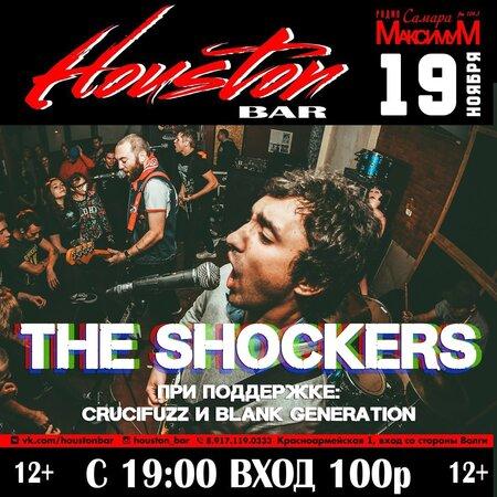The Shockers концерт в Самаре 19 ноября 2016