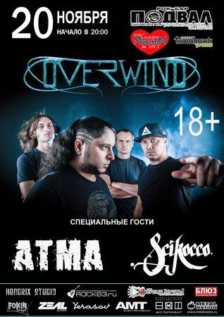 Overwind концерт в Самаре 20 ноября 2016
