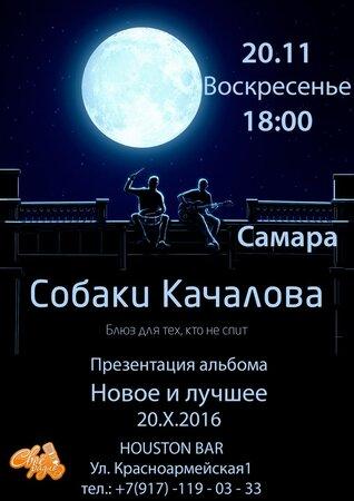 Собаки Качалова концерт в Самаре 20 ноября 2016