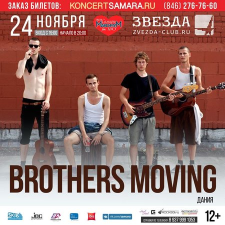 Brothers Moving концерт в Самаре 24 ноября 2016