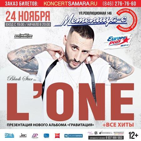 L'One концерт в Самаре 24 ноября 2016